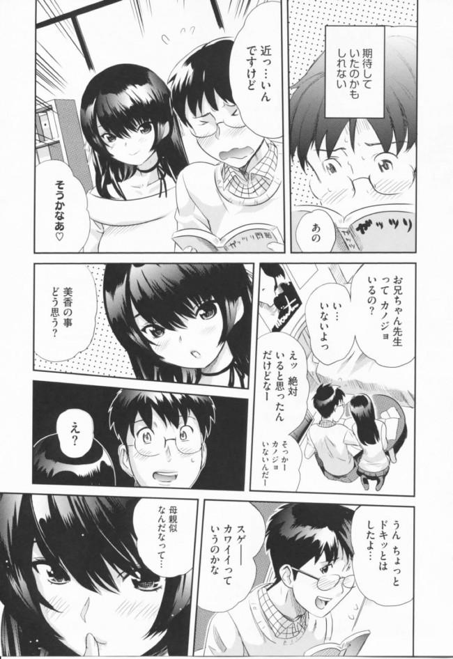 【エロ漫画】家庭教師をやっている男は、その生徒である女の子からセックスを誘われ手マンまでしてしまい…【無料 エロ同人】 (3)