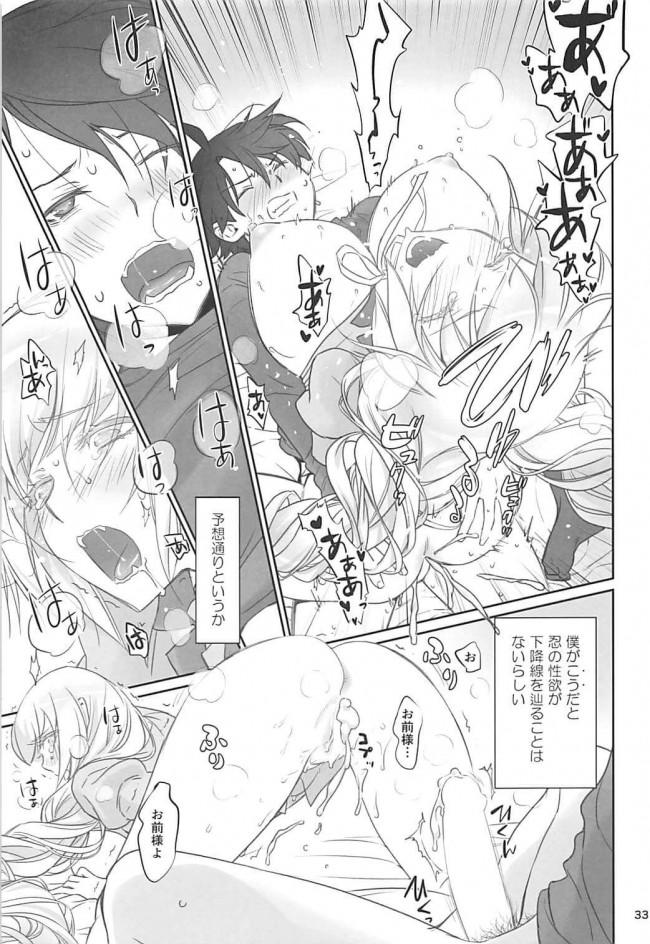 【エロ同人 化物語】エロい妄想が止まらなくなってしまった阿良々木にフェラチオしながら顔面騎乗して…【無料 エロ漫画】 (32)