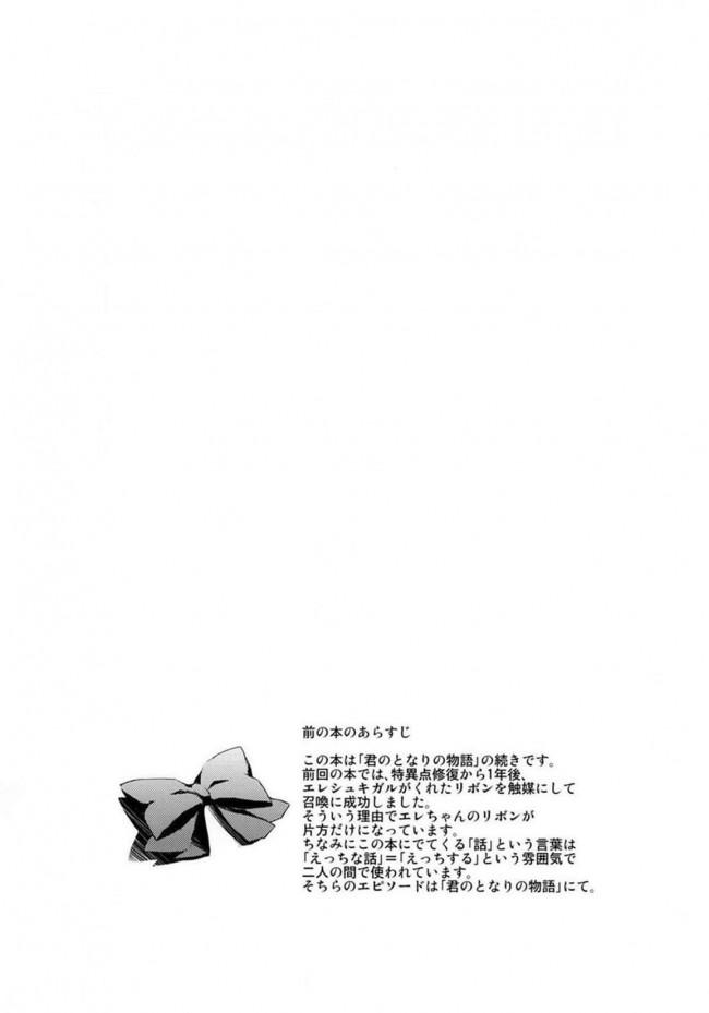 【Fate Grand Order エロ同人】ついにエレシュキガルの召喚に成功したマスターは、令呪を使って彼女と恋人セックスをすることにして…【無料 エロ漫画】 (3)
