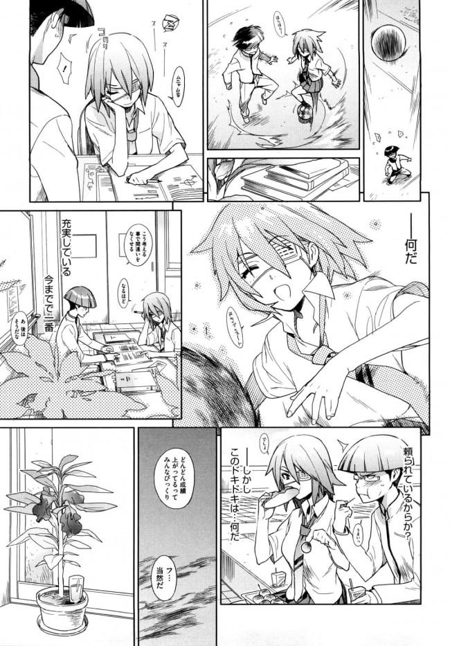 【エロ漫画】成績優秀ながら女子からはまったくモテないお坊ちゃんな童貞男子が、誰でもいいからセックスをしたいと考えていると…【無料 エロ同人】 (7)