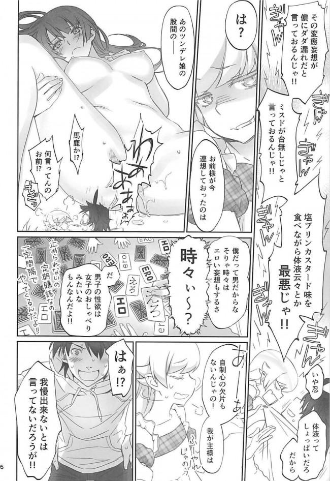【エロ同人 化物語】エロい妄想が止まらなくなってしまった阿良々木にフェラチオしながら顔面騎乗して…【無料 エロ漫画】 (5)