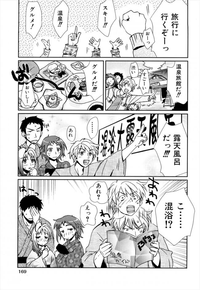 【エロ漫画】男女4人で混浴風呂でお酒飲んでたら友達がセックスしてるからこっちもセックスしてスワッピングも♪【環々唯 エロ同人誌】 (1)