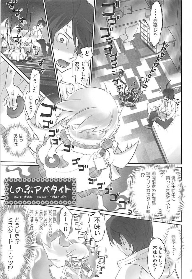 【エロ同人 化物語】エロい妄想が止まらなくなってしまった阿良々木にフェラチオしながら顔面騎乗して…【無料 エロ漫画】 (2)