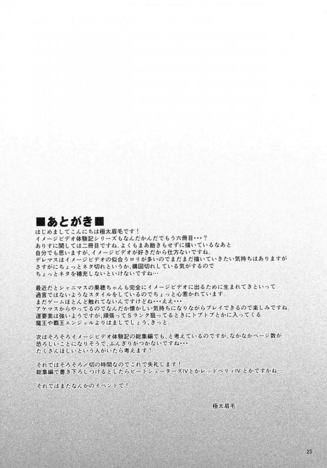 【エロ同人 デレマス】妹もののイメージビデオに出演する事になったロリ貧乳の橘ありすwww【無料 エロ漫画】 (24)