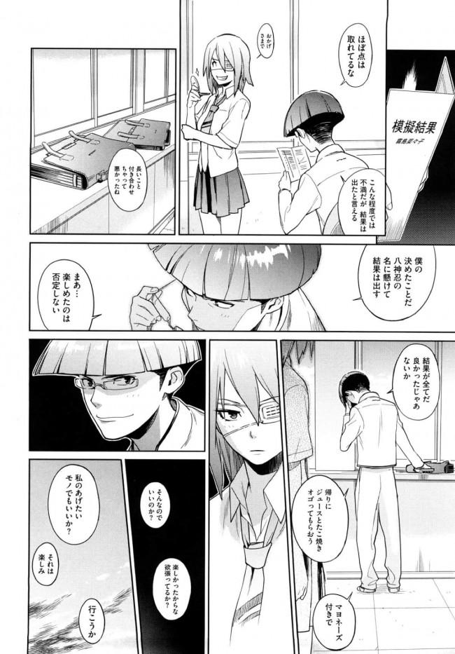 【エロ漫画】成績優秀ながら女子からはまったくモテないお坊ちゃんな童貞男子が、誰でもいいからセックスをしたいと考えていると…【無料 エロ同人】 (8)