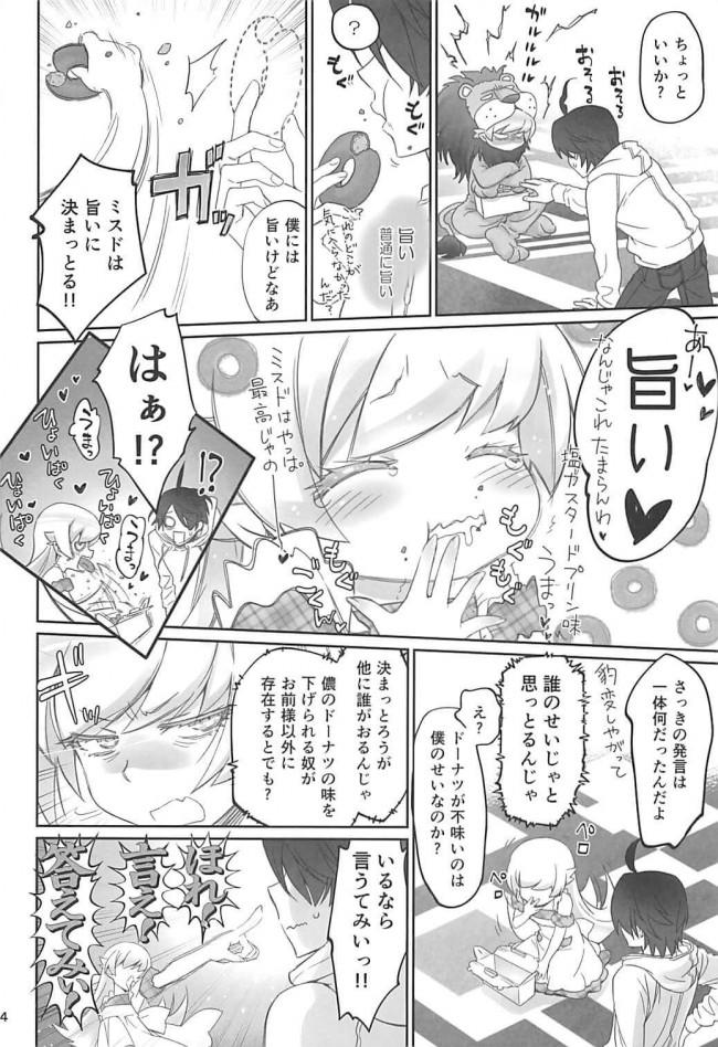 【エロ同人 化物語】エロい妄想が止まらなくなってしまった阿良々木にフェラチオしながら顔面騎乗して…【無料 エロ漫画】 (3)