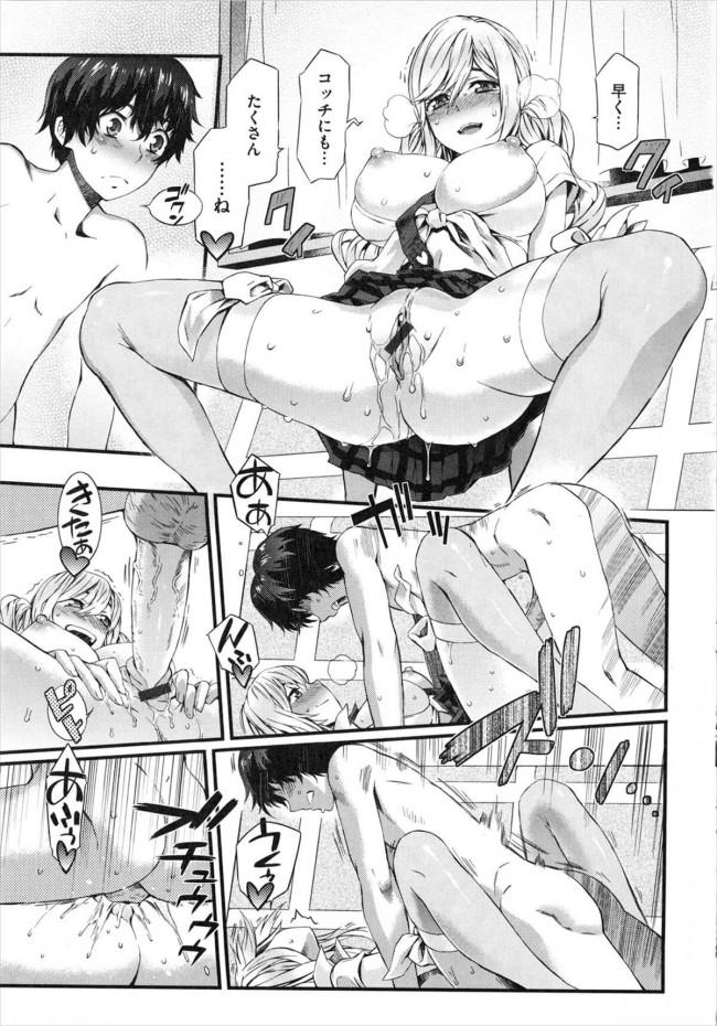 【エロ漫画】久しぶりに帰ってきた写真家の彼女と再会した彼氏はエロ本を見つけた彼女から金髪スクールガールコスプレをしてもらうことに!【無料 エロ同人】 (11)