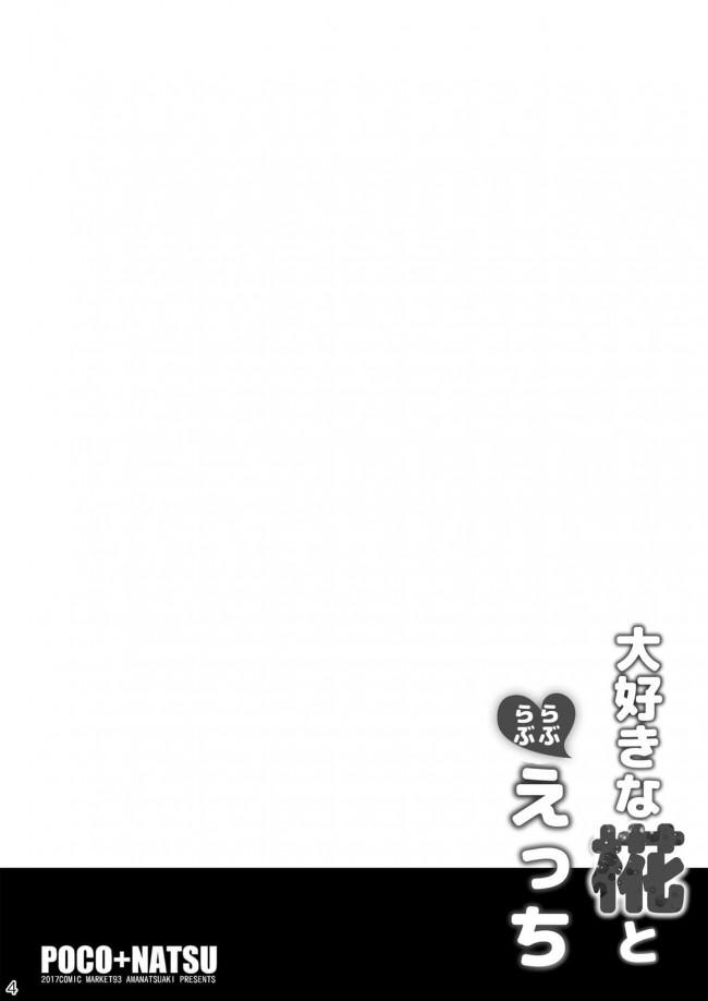 【エロ同人 東方】優しいキスを交わし、ベッドに横たわり、巨乳おっぱいを舐められて獣耳がピクピク反応しちゃう犬走椛w【無料 エロ漫画】