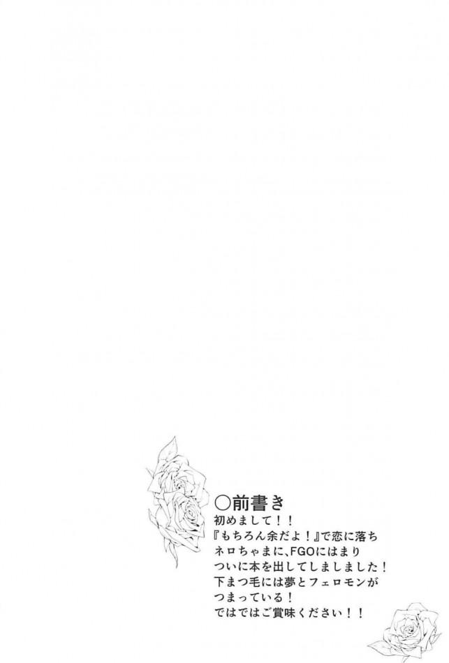 【エロ同人 FGO】エロカワ花嫁姿の巨乳なネロ・クラウディウスがショタマスターとおねショタセックスwww【無料 エロ漫画】