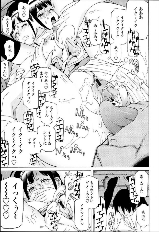 【エロ漫画】巨乳JKの義妹が恋人になって両親がセックスしている部屋の押し入れでセックスしたったww【無料 エロ同人誌】 (9)
