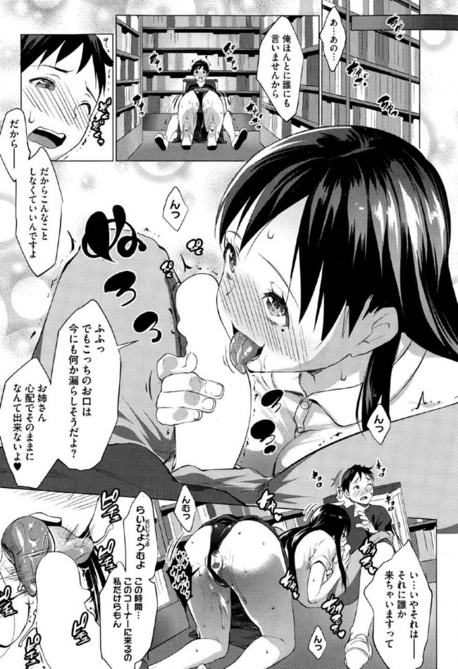 【エロ漫画】憧れている巨乳お姉さんを押し倒したらバイブが…!?口止めとしてフェラチオされてセックスすることにw【無料 エロ同人誌】 (7)