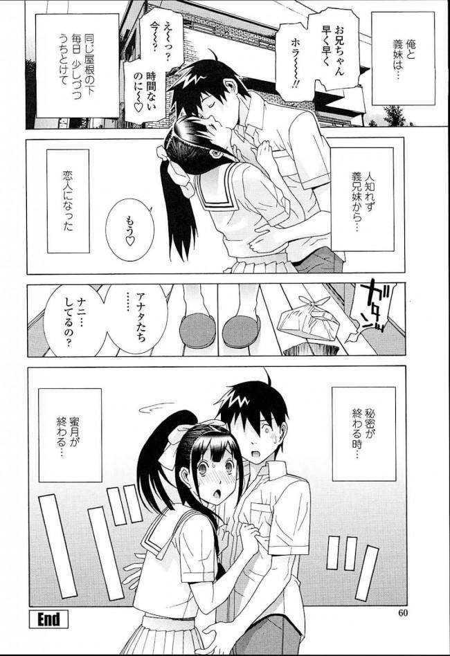 【エロ漫画】巨乳JKの義妹が恋人になって両親がセックスしている部屋の押し入れでセックスしたったww【無料 エロ同人誌】 (16)