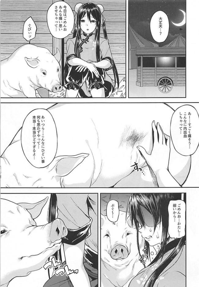 【エロ同人 スクスト】イジメられてた豚を助けたフェイが豚と獣姦セックスしてる件ww【無料 エロ漫画】