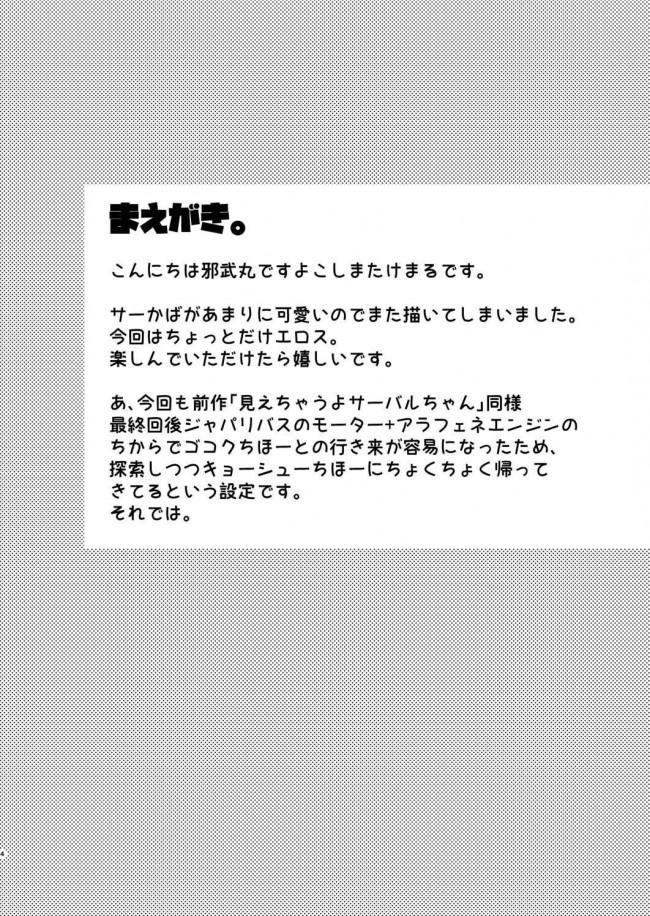 【エロ同人 けものフレンズ】ふたなりサーバルちゃんがカバンちゃんとレズエッチしちゃうw【無料 エロ漫画】