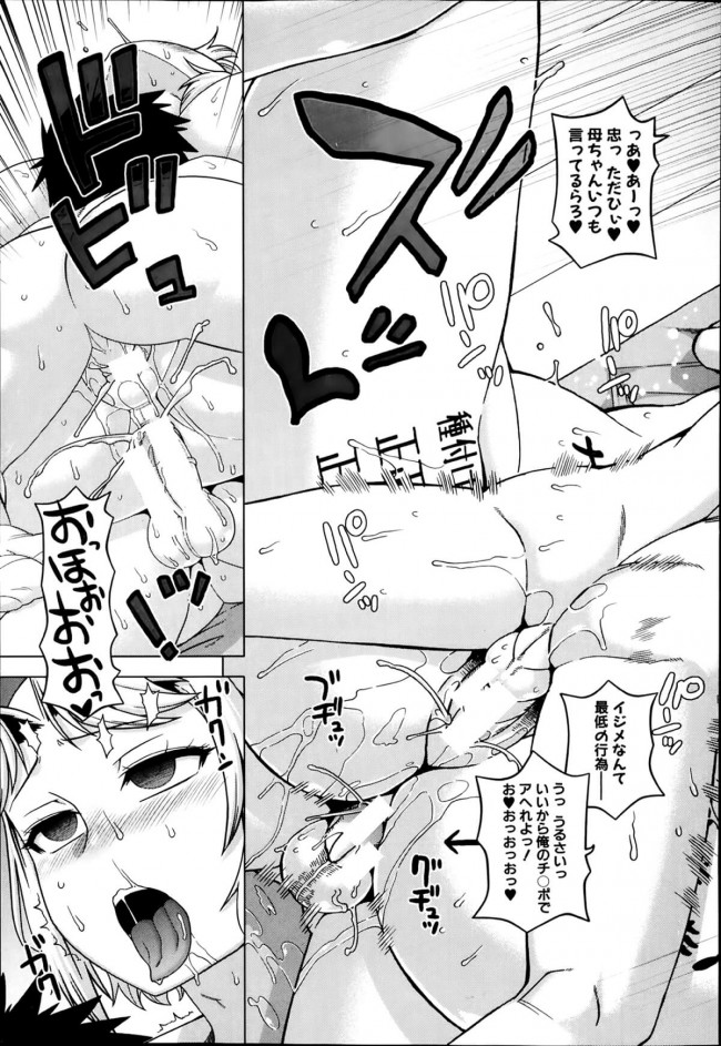 【エロ漫画】爆乳人妻が息子の友達に催眠アプリで意のままに操られて肉便器になっちゃってるよwww【無料 エロ同人誌】 (29)