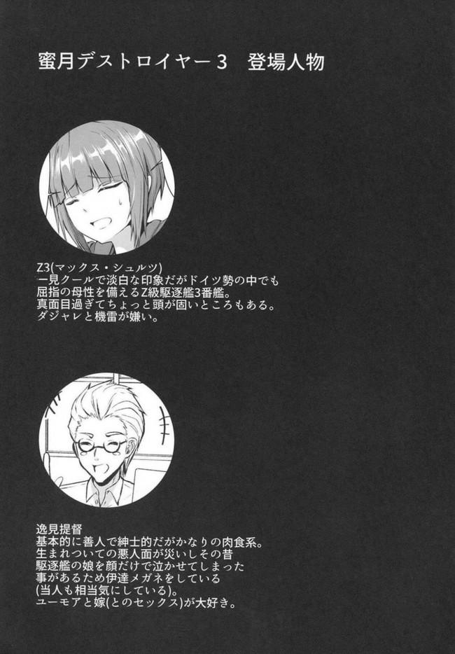 【エロ同人 艦これ】触手な敵から凌辱される悪夢に悩むマックスを慰めるために、彼女とセックスをする提督。【無料 エロ漫画】