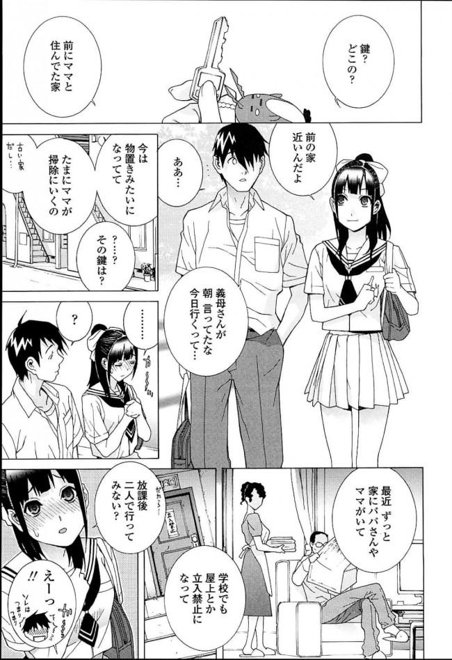 【エロ漫画】巨乳JKの義妹が恋人になって両親がセックスしている部屋の押し入れでセックスしたったww【無料 エロ同人誌】 (3)