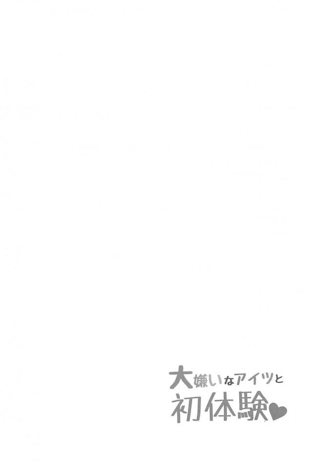 【エロ同人 ガルパン】ふたなりの安藤が我慢できなくなりトイレでオナニーをしていたところを押田に見つかってしまい…【無料 エロ漫画】