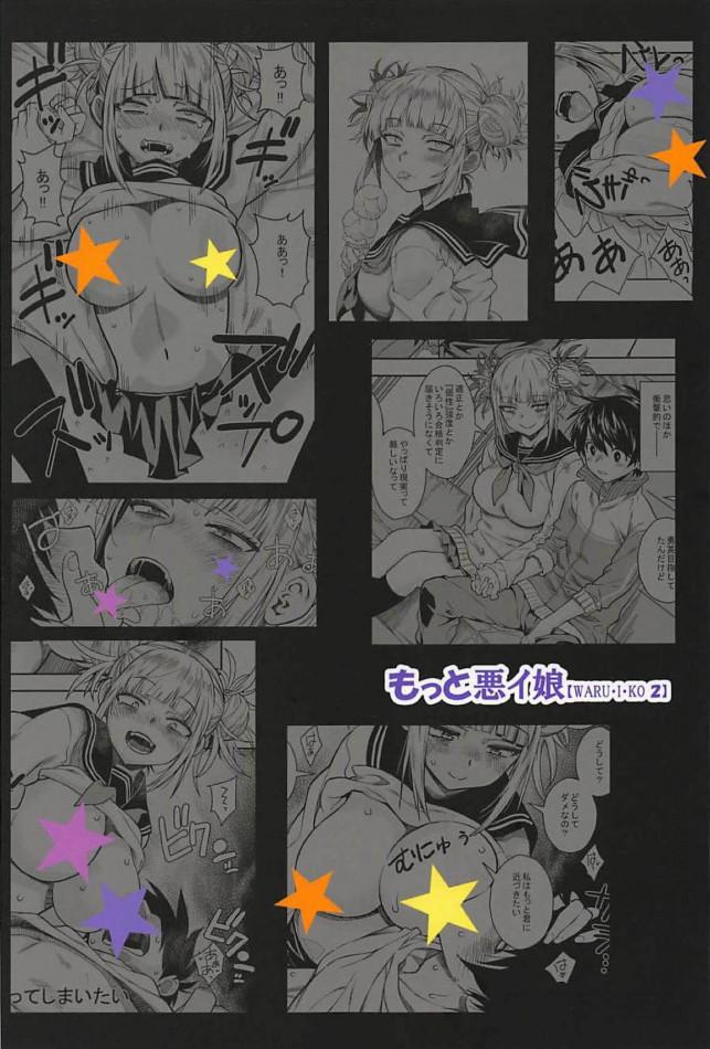【エロ同人 僕アカ】不良な男たちに襲われそうな所を通りすがりの男子中学生に助けられた制服姿のトガヒミコは…【無料 エロ漫画】 (22)