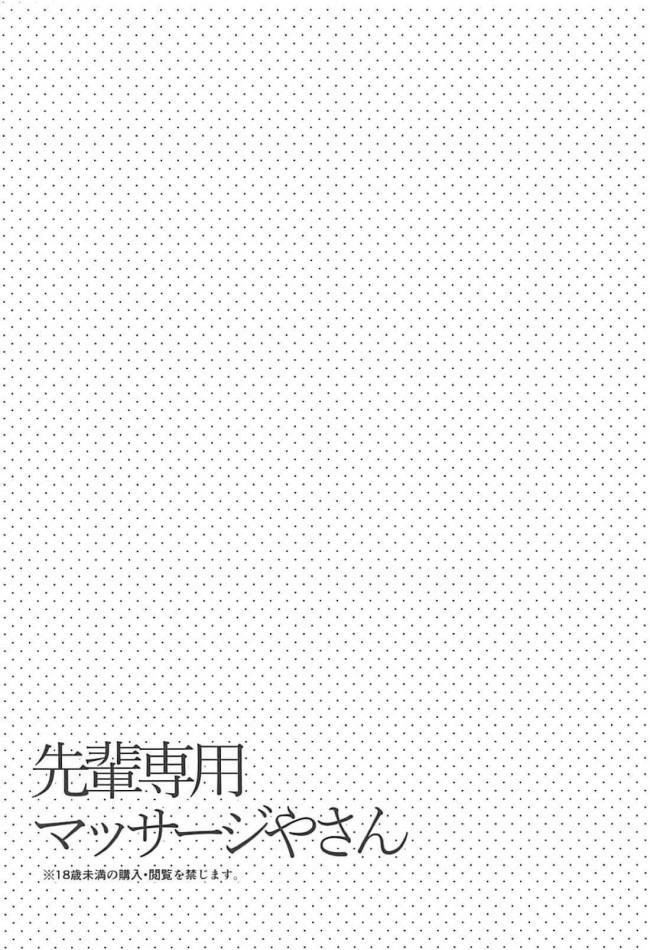 【エロ同人 FGO】眼鏡っ子なマシュ・キリエライトから手のマッサージをされている内に我慢できなくなったマスター!【無料 エロ漫画】