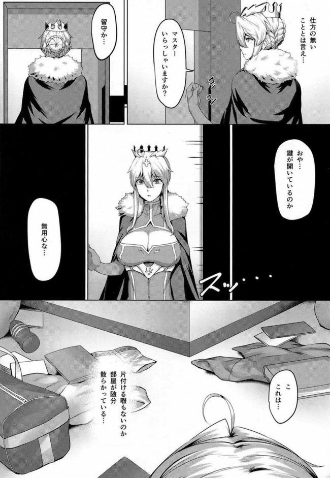 【エロ同人 FGO】最近相手をしてもらえないことに不満をもっていたアルトリア・ペンドラゴンはマスターが留守の部屋に入った際に…【無料 エロ漫画】