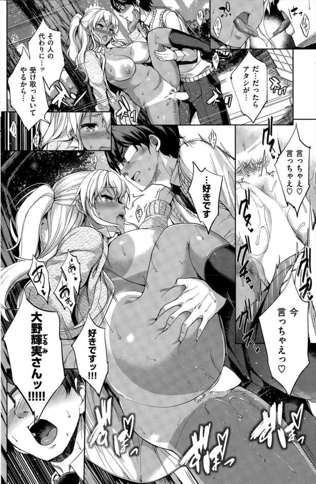 【エロ漫画】ギャルになりたい巨乳JKが勘違いしてクラスメイトの男子を逆ナンパしてセックスしちゃうwww【無料 エロ同人誌】 (14)