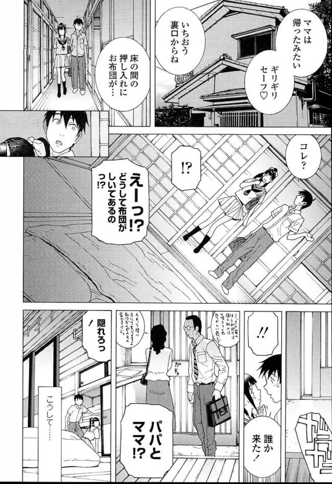 【エロ漫画】巨乳JKの義妹が恋人になって両親がセックスしている部屋の押し入れでセックスしたったww【無料 エロ同人誌】 (4)