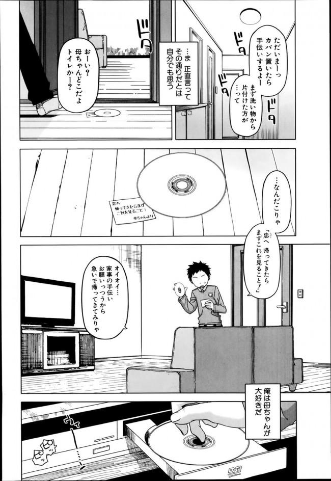 【エロ漫画】爆乳人妻が息子の友達に催眠アプリで意のままに操られて肉便器になっちゃってるよwww【無料 エロ同人誌】 (2)