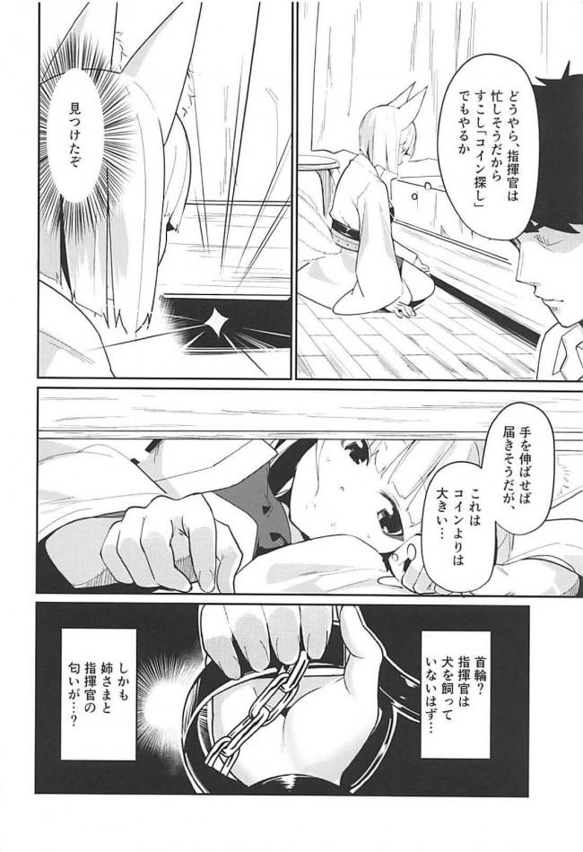 【エロ同人 アズールレーン】指揮官の部屋で赤城の匂いのする首輪を見つけた獣耳な加賀は彼女の代わりに、とその首輪を着けて…【無料 エロ漫画】