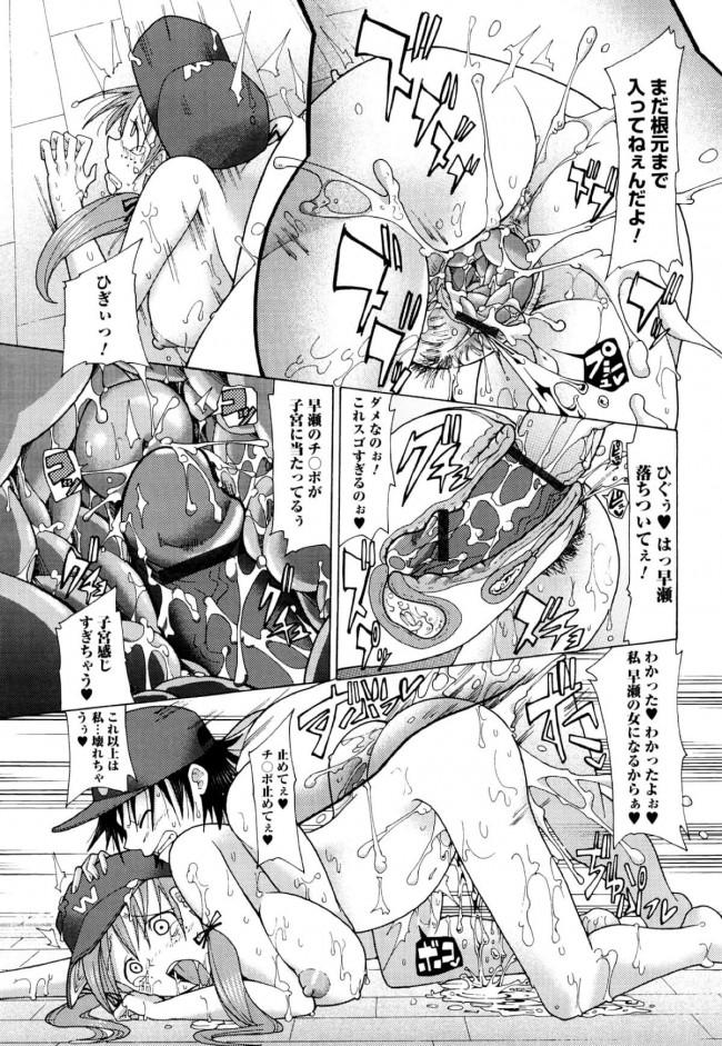 【エロ漫画】好意を持っている男子にやきもちを妬かせる為に他の部員とセックスする巨乳JK!【無料 エロ同人誌】 (15)