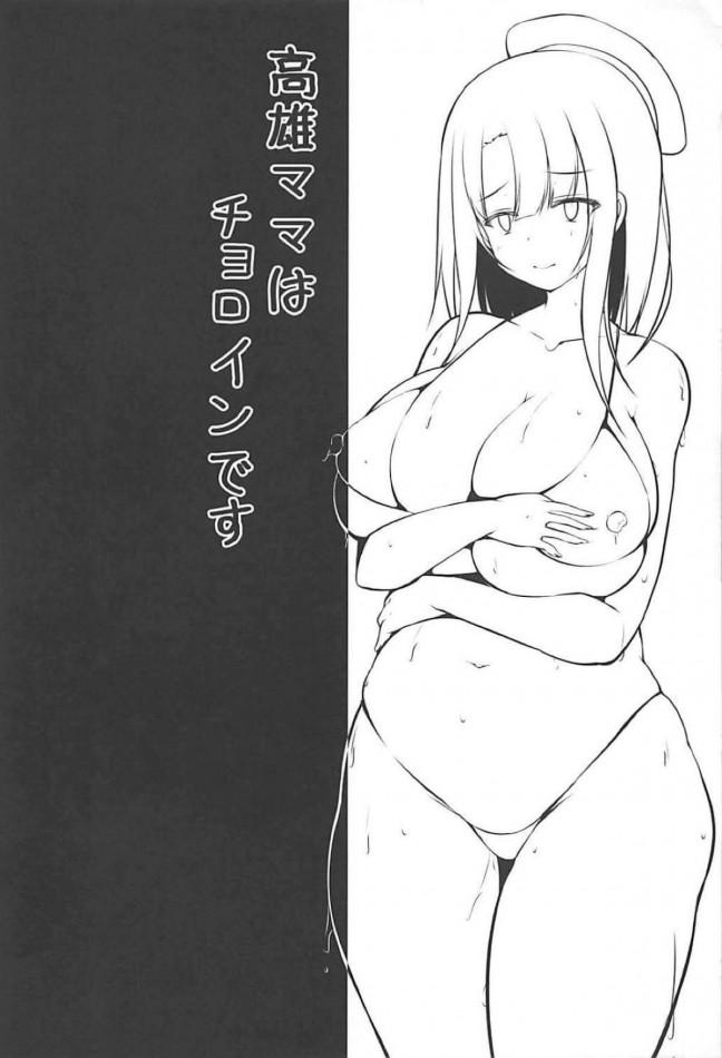 【エロ同人 艦これ】ショタ提督が爆乳お姉さんの高雄に授乳手コキで性処理してもらってセックスまでしてるよww【無料 エロ漫画】