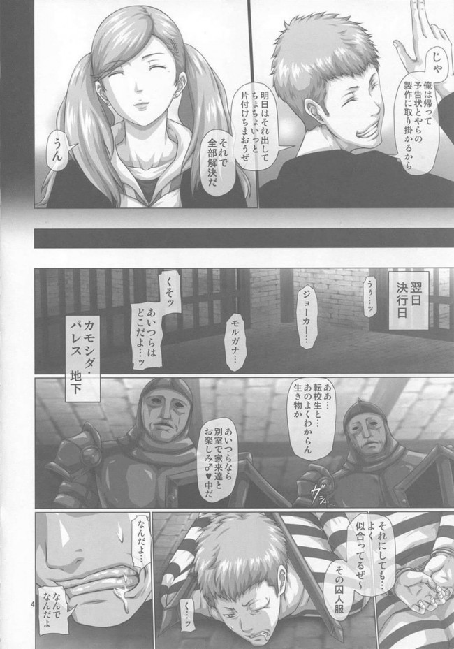 【エロ同人 ペルソナ5】高巻杏とキスをしようとする仲だった坂本竜司が、鴨志田卓に捕まり囚人服を着せられ拘束されてしまう。【無料 エロ漫画】