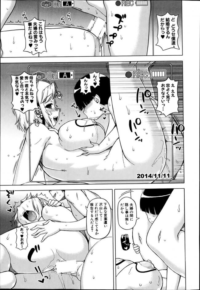 【エロ漫画】爆乳人妻が息子の友達に催眠アプリで意のままに操られて肉便器になっちゃってるよwww【無料 エロ同人誌】 (21)