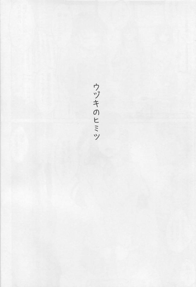 【エロ同人 デレマス】プロデューサーが居ない間に、彼の机で激しくオナニーをしているJK制服姿の島村卯月。【無料 エロ漫画】