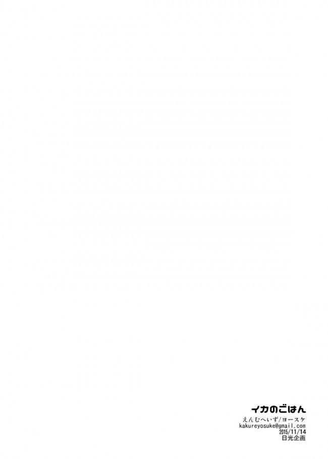 【エロ同人誌 スプラトゥーン】仲良くしていたダウニーに乱暴をされて感じてしまった貧乳少女なイカちゃんww【無料 エロ漫画】 (48)