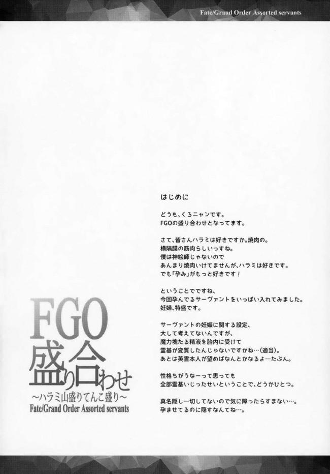 【エロ同人誌 FGO】FGOの女性キャラたちが孕んでボテ腹妊婦となった姿でセックスする短ページ漫画とイラストを集めた同人誌。【無料 エロ漫画】