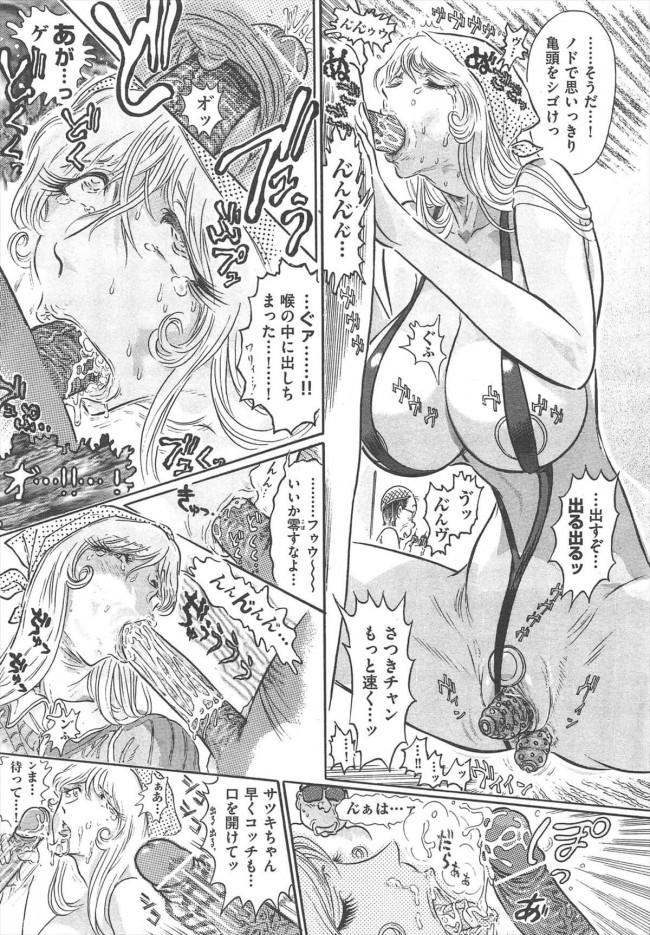 【エロ漫画同人誌】巨乳な巫女が超極太バイブを手コキやフェラチオでお清めしてみんなの前でおまんこに挿入!!【世棄犬】 (21)