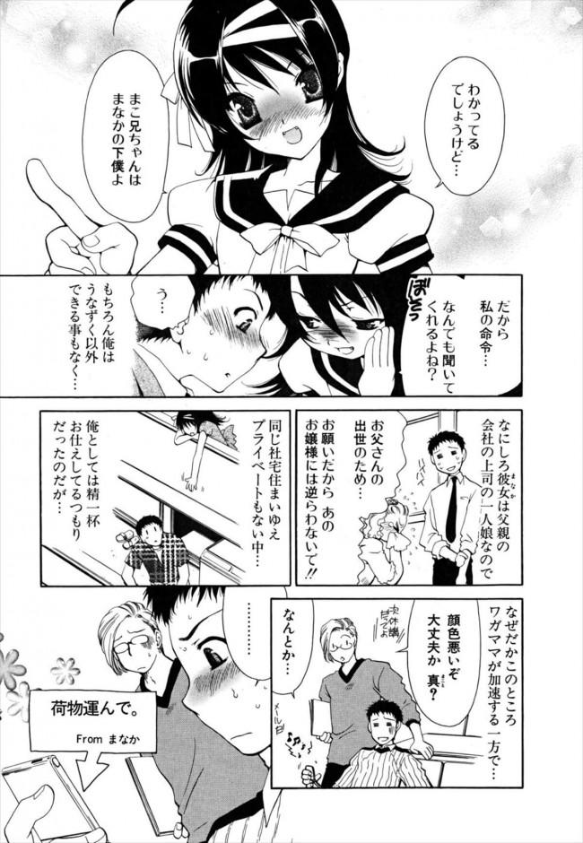 【エロ漫画】同じ社宅に住んでいる、父親の上司の一人娘にいつも下僕扱いで振り回されている大学生の男。【無料 エロ同人誌】 (1)