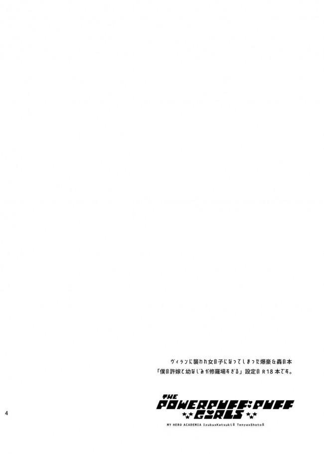 【エロ同人誌 ヒロアカ】女体化した轟焦凍と飯田君の激しいセックス見て興奮した出久がJKのかっちゃんとエッチしてるぞw【無料 エロ漫画】