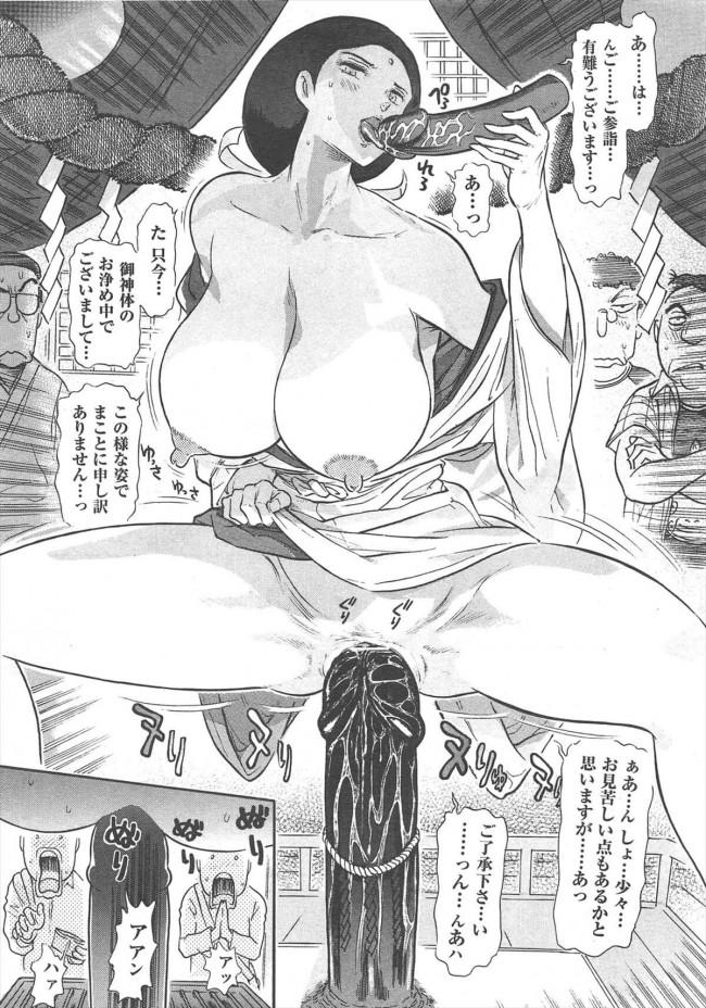 【エロ漫画同人誌】巨乳な巫女が超極太バイブを手コキやフェラチオでお清めしてみんなの前でおまんこに挿入!!【世棄犬】 (8)