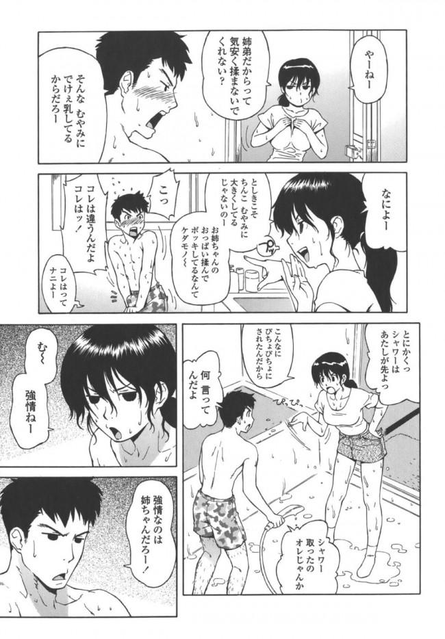 【エロ漫画】暑い夏の日先を急いで家に入ろうとする姉弟。結局は二人は一緒にお風呂に入ることに。【無料 エロ同人誌】 (7)