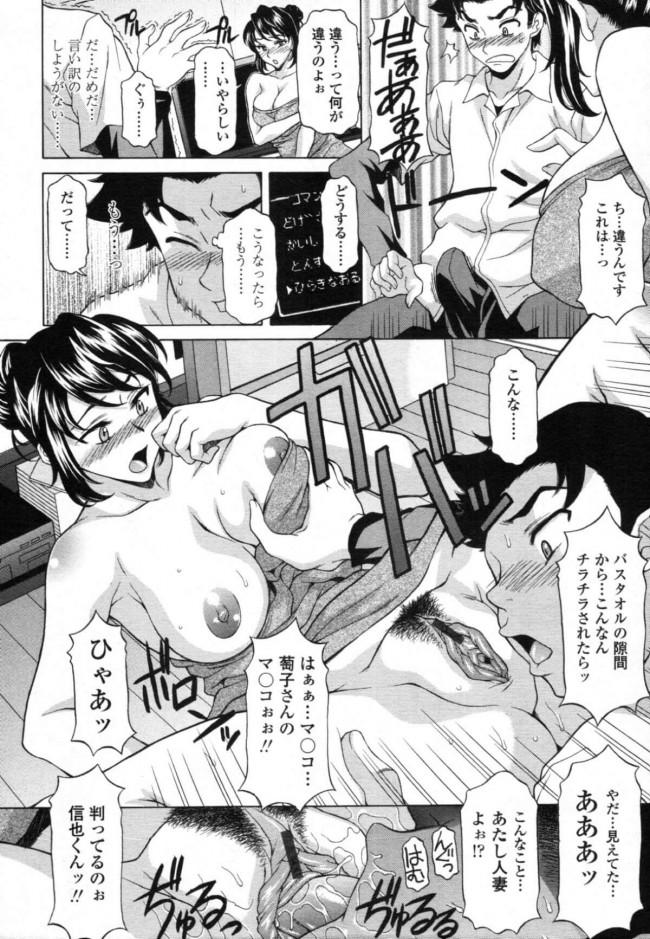【エロ漫画】最近引っ越してきた主婦の彼女の近所づきあいはちょっと警戒心がなさすぎで…【無料 エロ同人誌】 (6)