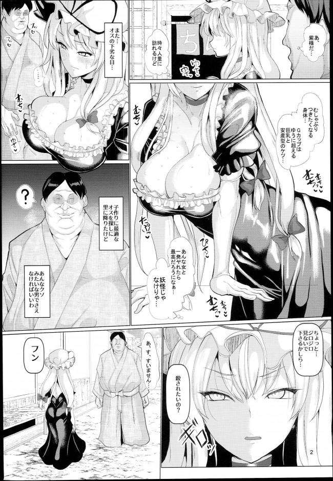 キモ 男 漫画
