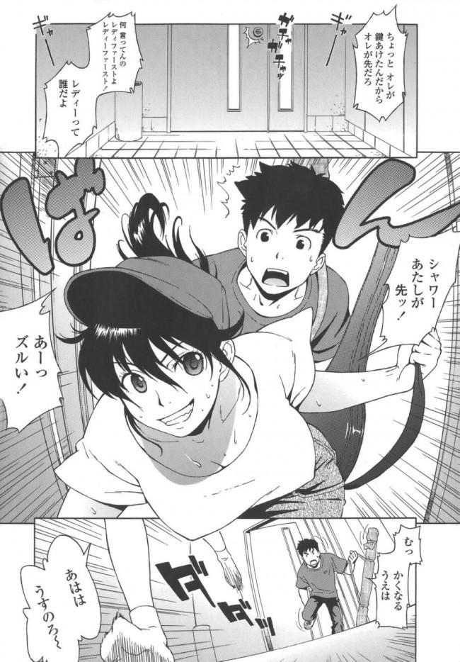 【エロ漫画】暑い夏の日先を急いで家に入ろうとする姉弟。結局は二人は一緒にお風呂に入ることに。【無料 エロ同人誌】 (2)