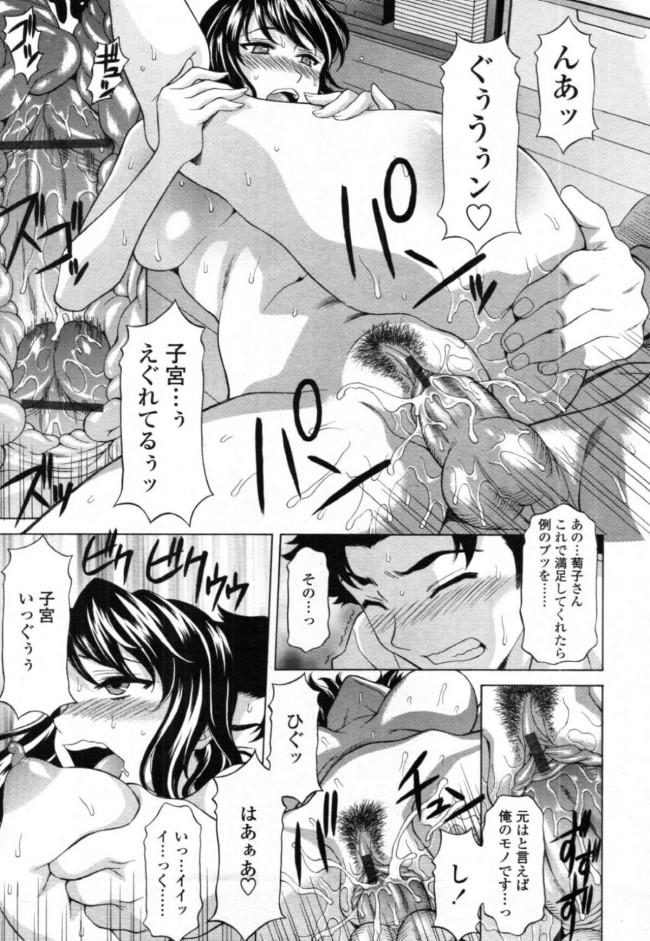 【エロ漫画】最近引っ越してきた主婦の彼女の近所づきあいはちょっと警戒心がなさすぎで…【無料 エロ同人誌】 (21)
