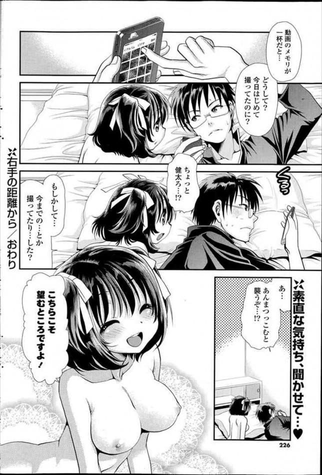 【エロ漫画】子供の頃からずっと幼馴染の男の子の手コキ役をやってあげている女の子。でもそれだけの関係では不満だった女子は…【無料 エロ同人誌】 (20)