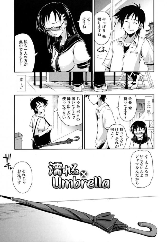 【エロ漫画】副会長の男子のことが内心気になっていながら、素直になれない生徒会長の眼鏡っ子JK。【無料 エロ同人誌】 (3)