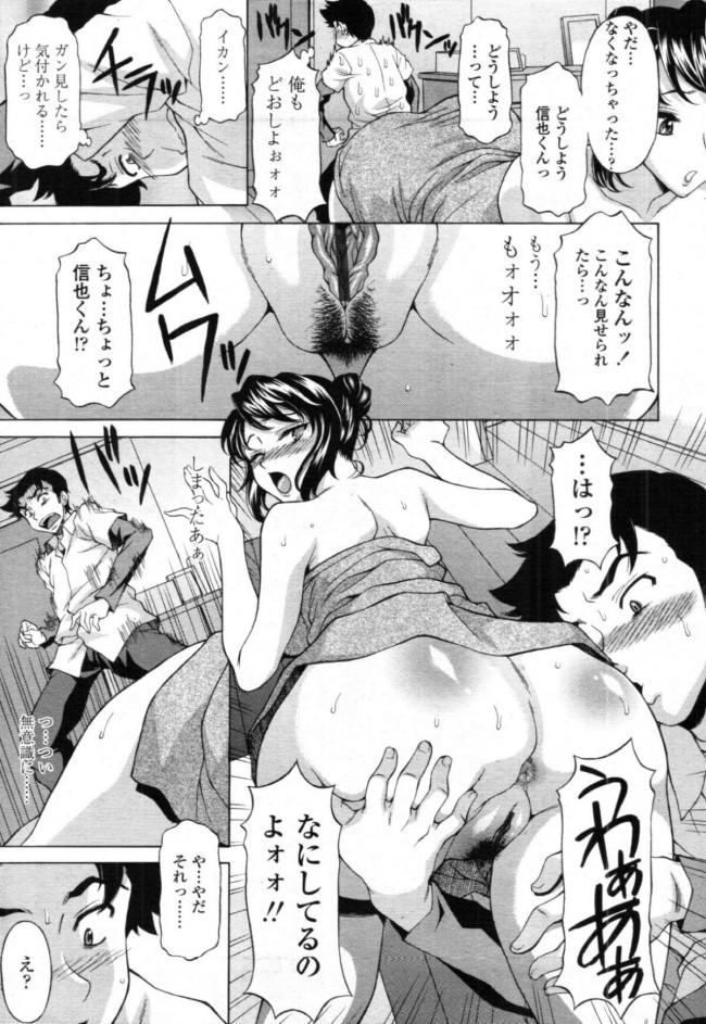 【エロ漫画】最近引っ越してきた主婦の彼女の近所づきあいはちょっと警戒心がなさすぎで…【無料 エロ同人誌】 (5)