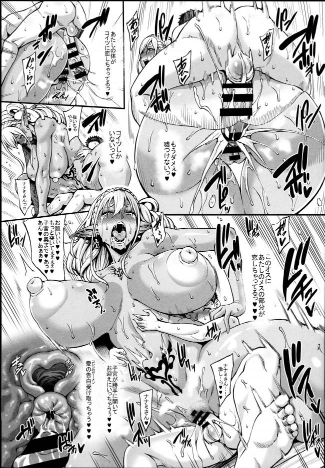【エロ漫画】奴隷娼婦街でショタと出会ったダークエルフのお姉さんは騎乗位でショタちんぽをおまんこにハメて、精子を全身から搾り取ってボテ腹妊娠しちゃうwwwwwwww (25)