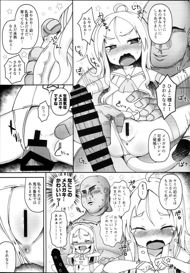 【エロ漫画】正義の幼女「メスガキーズ」のももか・あおい・ひよこの3人は今日も街の平和を守るため、変身道具の防犯ベル片手に悪の種付けおじさんと戦います☆メスガキのフェラテクに種付けおじさんも悶絶!!アナルファックされちゃう幼女!!勝利の行方は…!? (26)